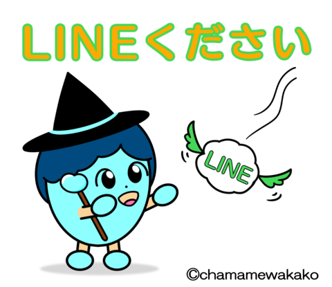 07.BH_LINEください.png